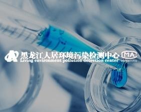 黑龙江人居环境污染检测中心